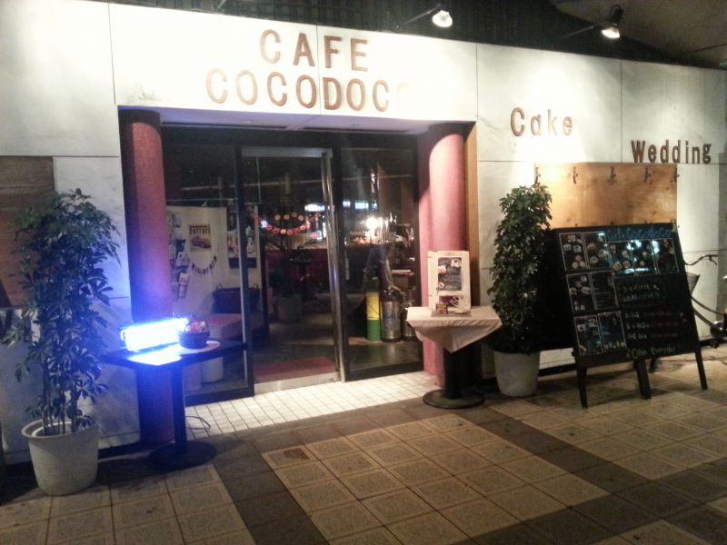 CAFE COCODOCO (カフェ ココドコ)