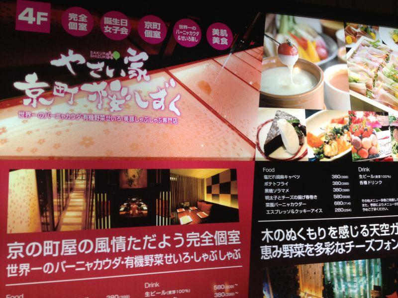 やさい家 京町桜しずく 渋谷駅前店