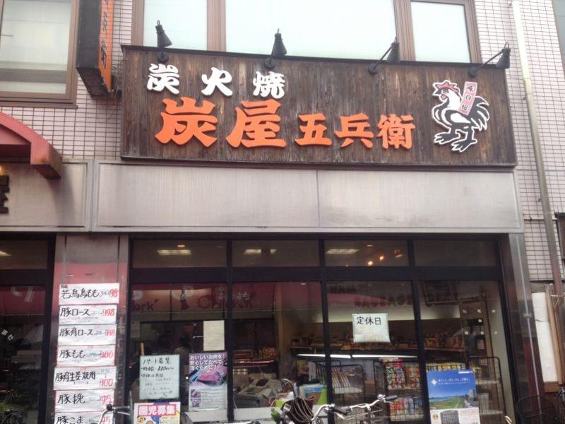炭屋五兵衛 糀谷店
