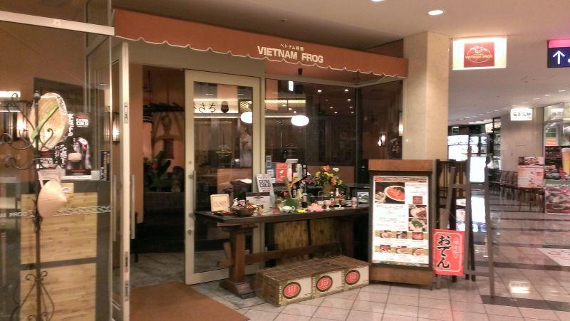 VIETNAM FROG(ベトナムフロッグ) 汐留店