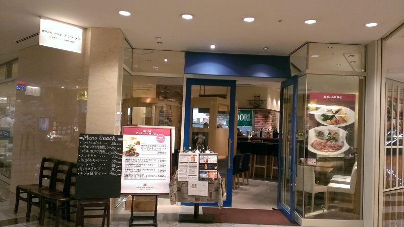 神戸元町 アシェット by 伊藤グリル 汐留シティセンター店