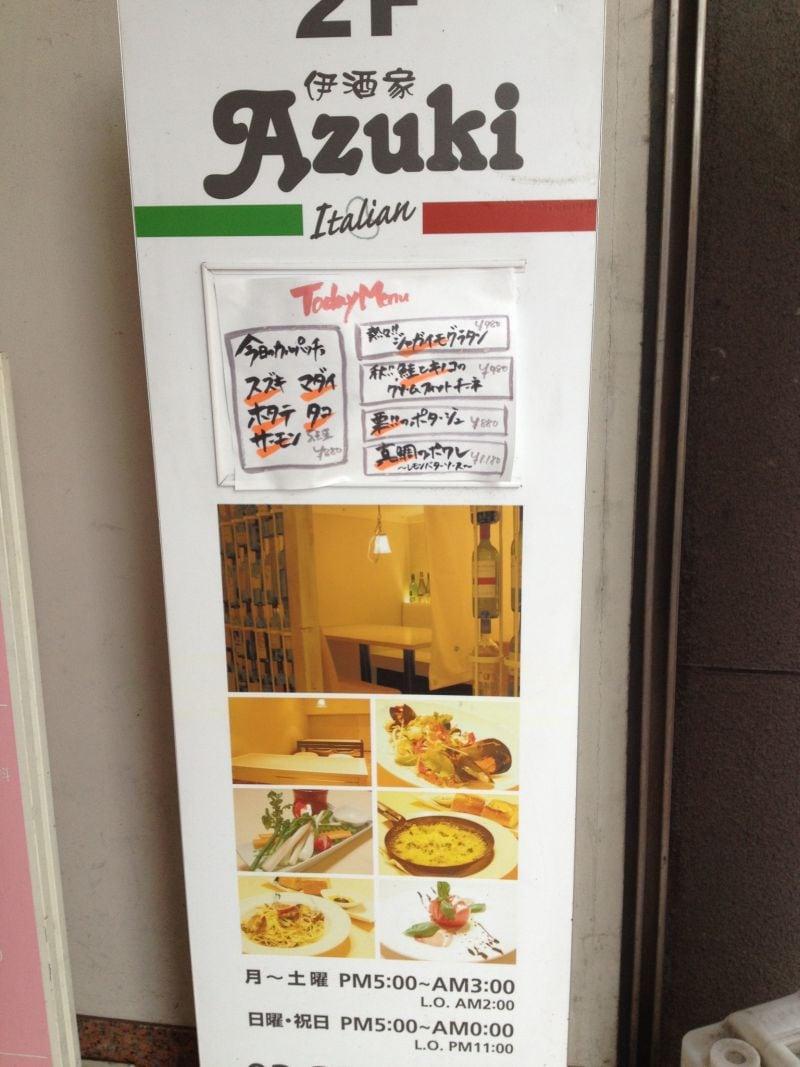 伊酒家 あずき 五反田駅前店の口コミ