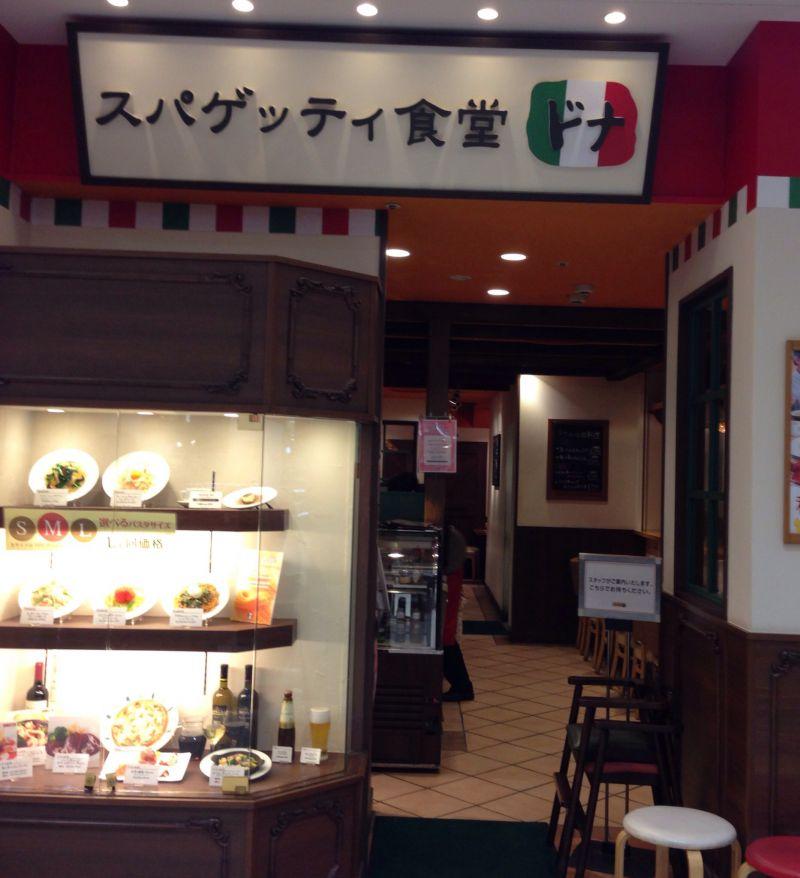 スパゲッティ食堂 ドナ 新百合ヶ丘OPA店