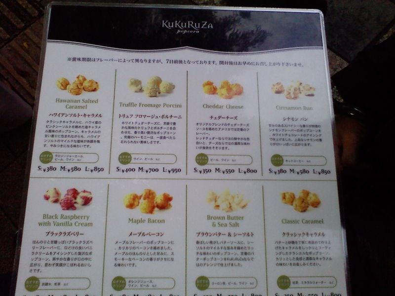 ククルザポップコーン 表参道ヒルズ店の口コミ