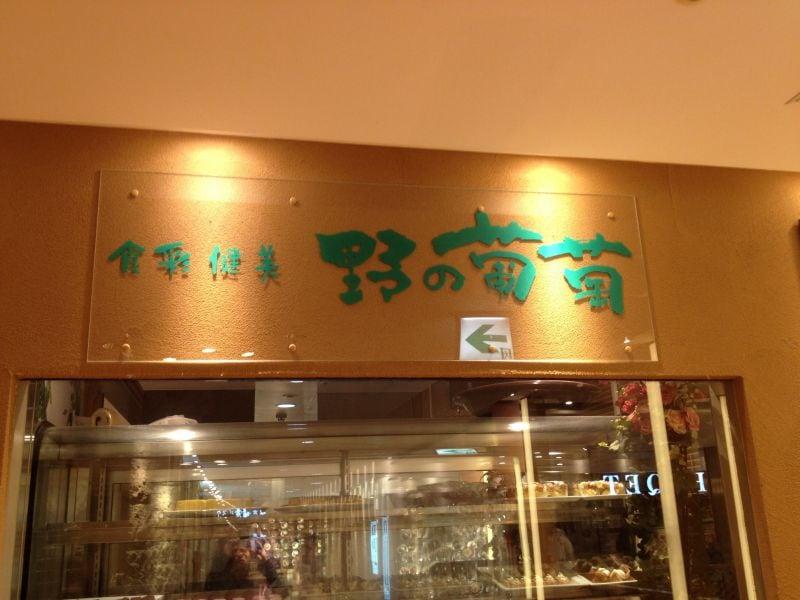 野の葡萄 MACHIDA TOKYU TWINS店
