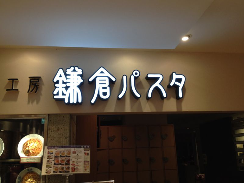 鎌倉パスタ MACHIDA TOKYU TWINS店