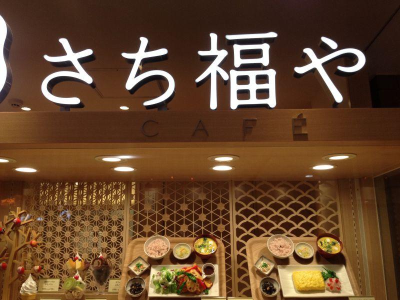 さち福やCAFE MACHIDA TOKYU TWINS店