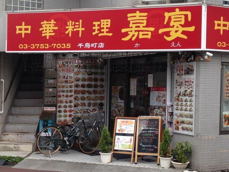 中華料理 嘉宴 千鳥町店
