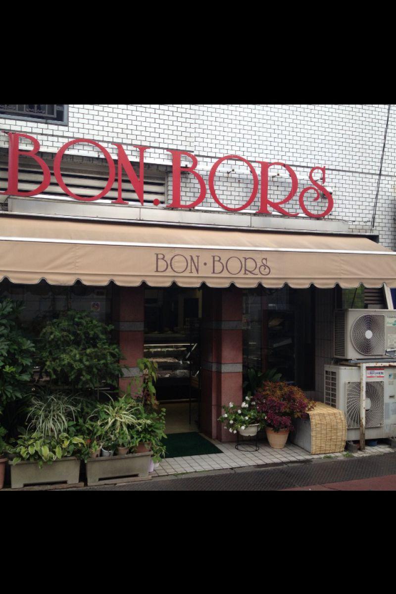 ボン・ボワ洋菓子店