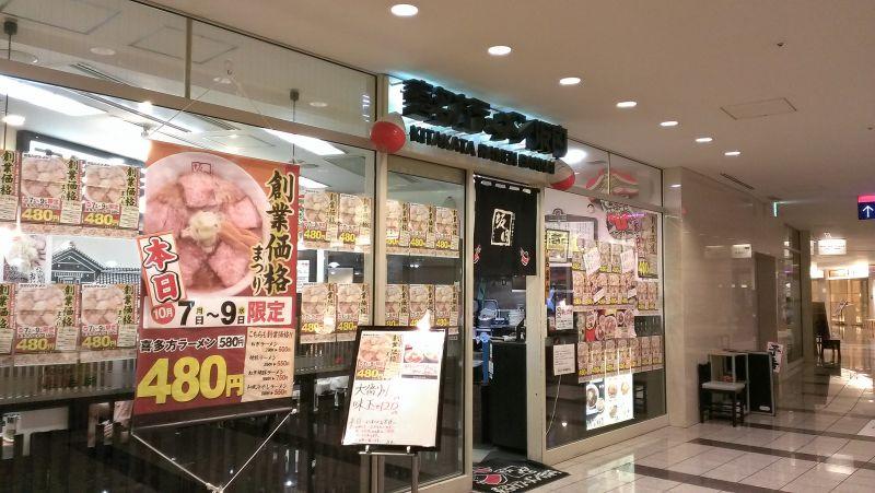 喜多方ラーメン 坂内 小法師 汐留シティセンター店