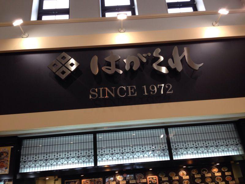 はがくれ 神戸三田プレミアムアウトレット店の口コミ