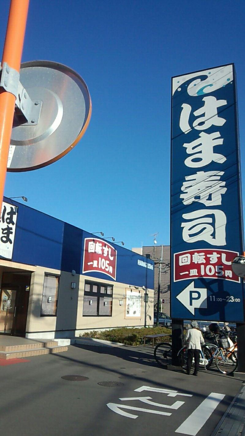 はま寿司 船橋海神店