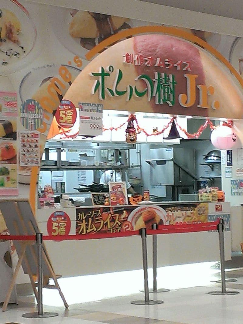 ポムの樹 Jr.イオンモールりんくう泉南店