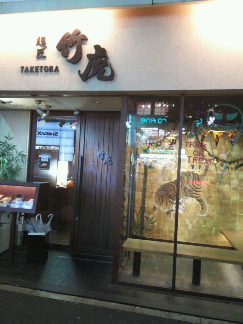 麺匠 竹虎 六本木店