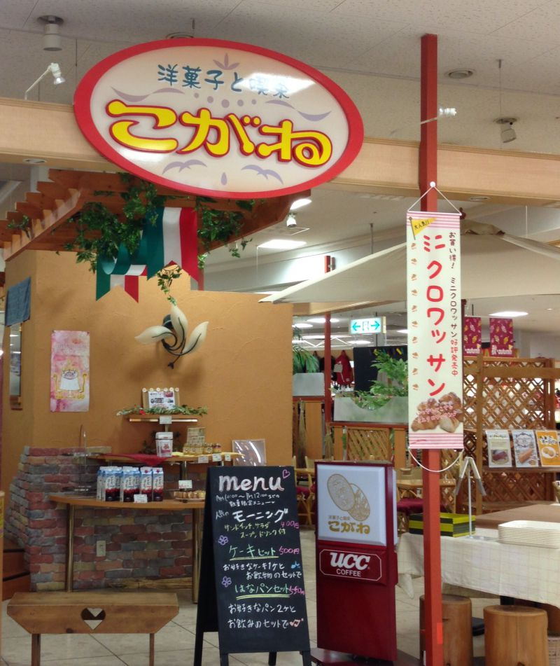 洋菓子と喫茶 こがね アプト店