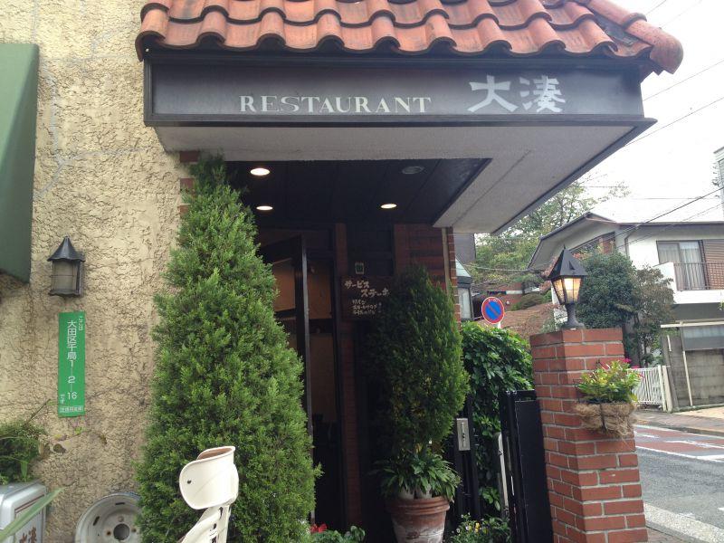 大湊レストラン