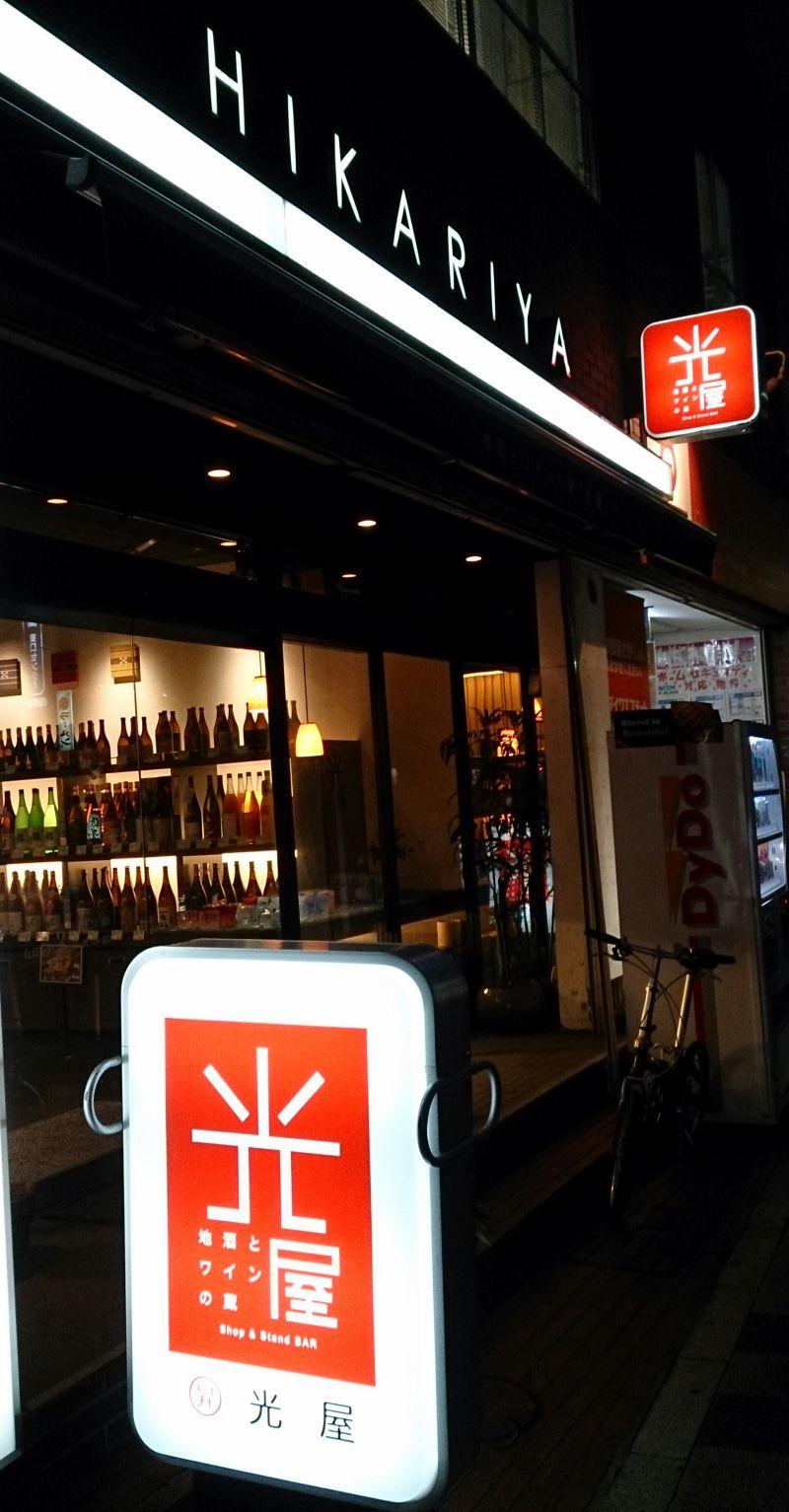 光屋 地酒とワインの蔵 蒲田店
