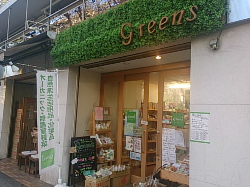 自然食品店 Greens
