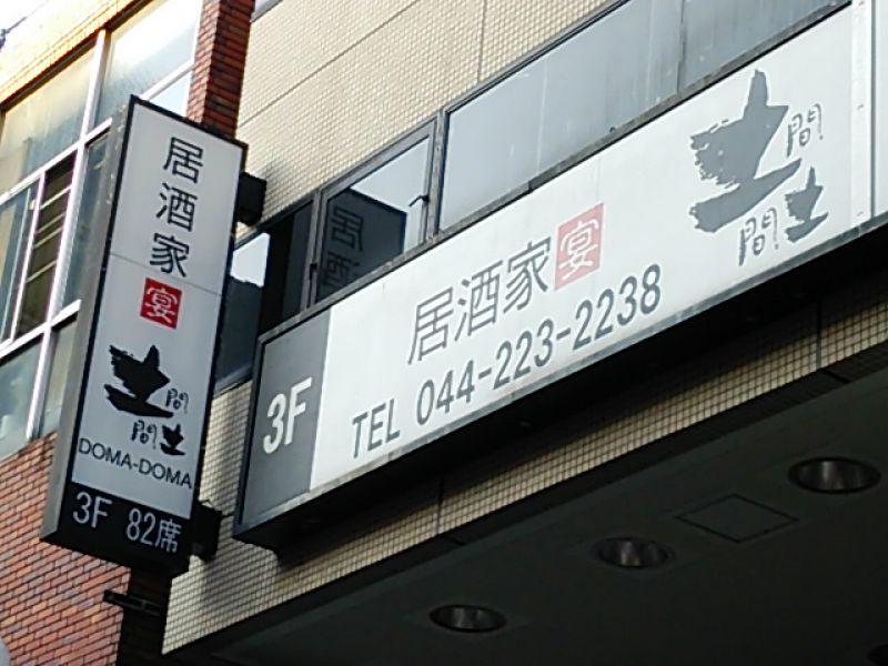 土間土間 京急川崎店
