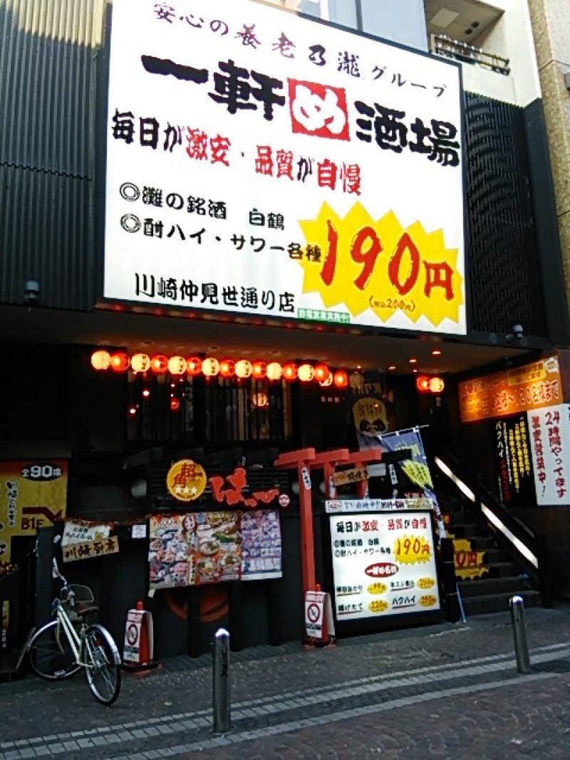 養老乃瀧 京急川崎駅前店