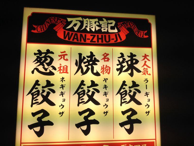 万豚記 町田店