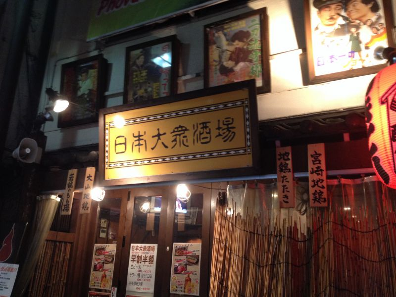 日本大衆酒場