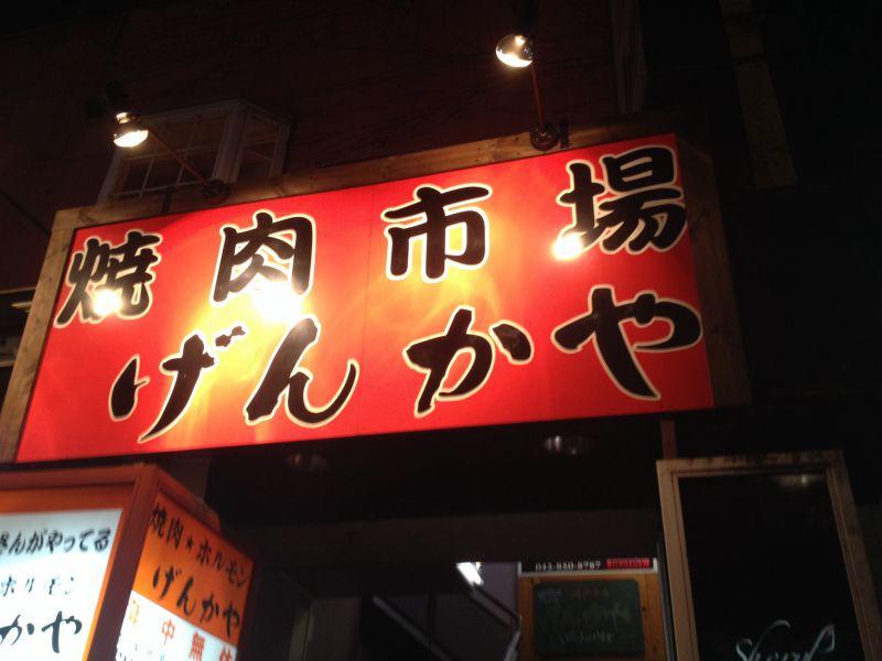 焼肉市場 げんかや 町田店