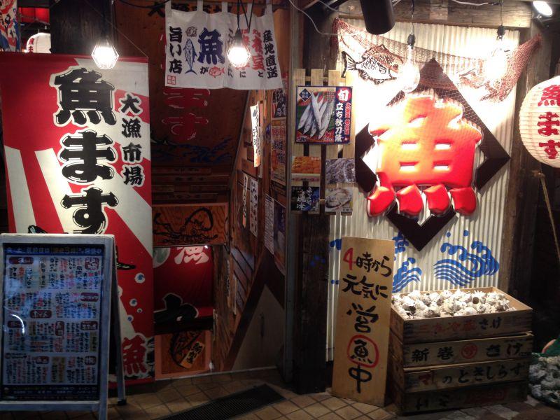 魚ます 町田店