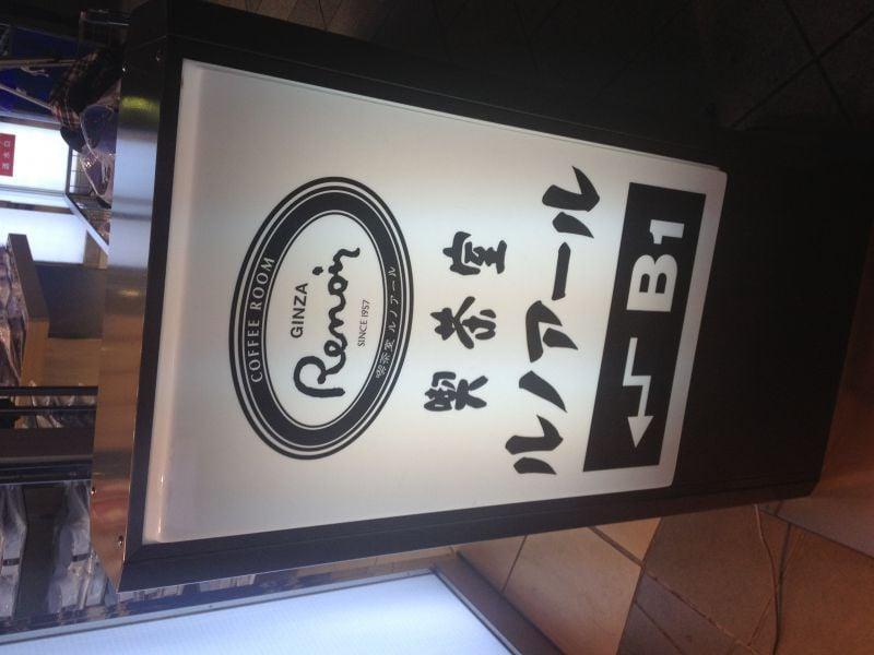 喫茶室ルノアール 新宿アルタ横店の口コミ