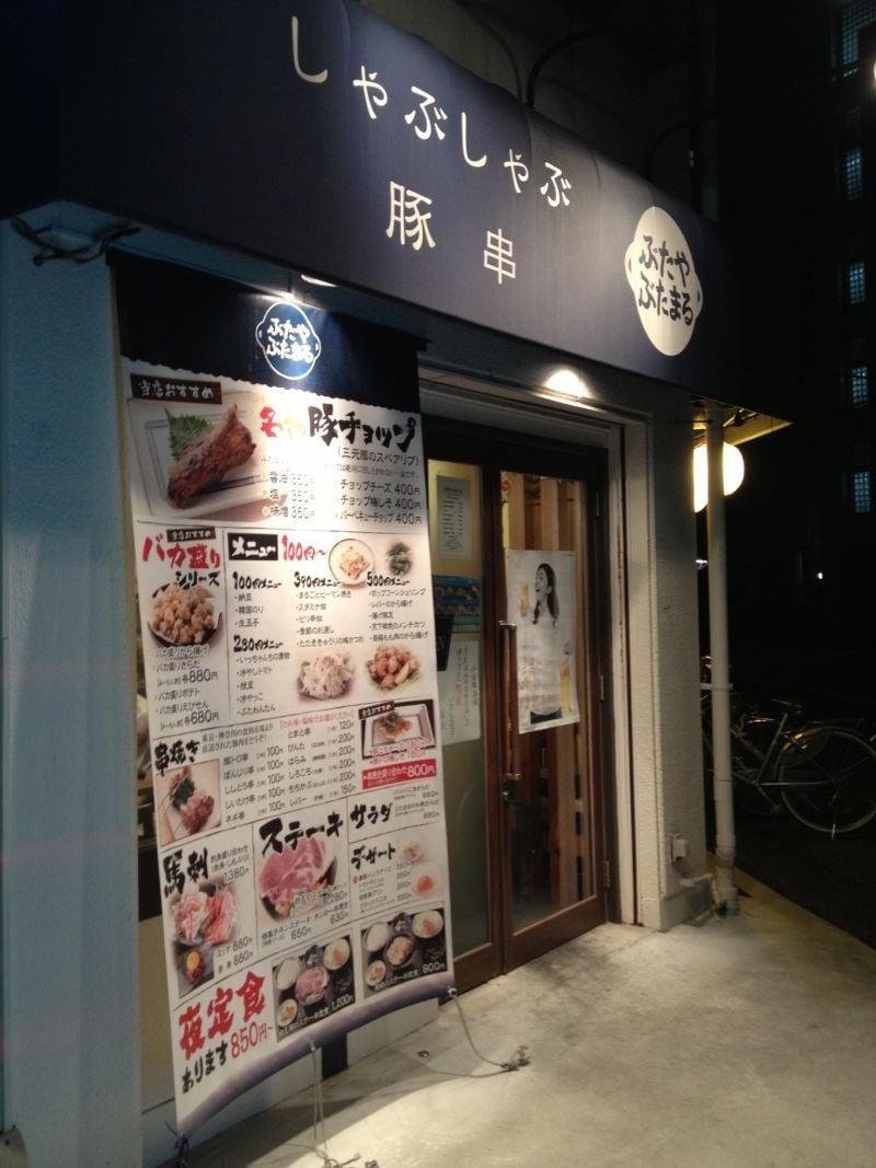 ぶたやぶたまる 武蔵新田店
