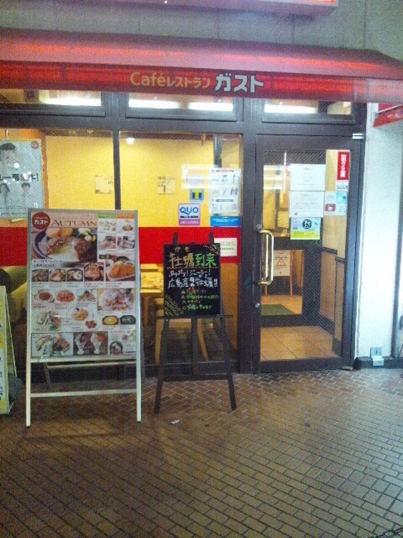 ガスト 下総中山店