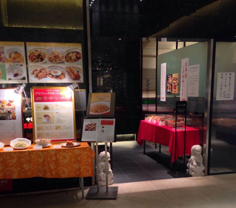 中国名菜 銀座アスター ベルシーヌ新宿 新宿マルイアネックス店