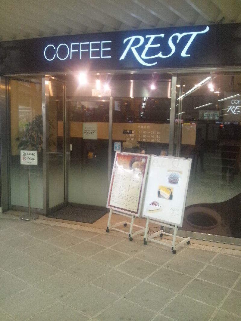 コーヒー レスト 市川駅前店