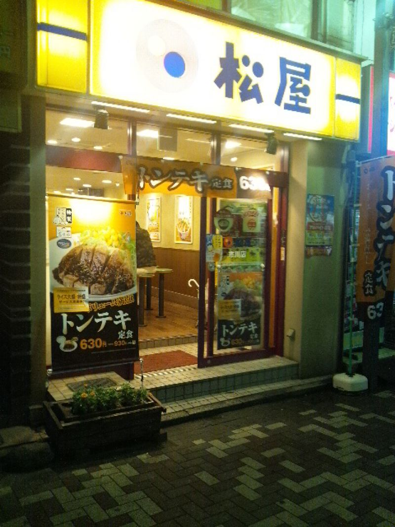 松屋 市川店