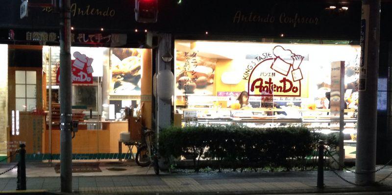 ベーカリーカフェ アンテンドゥ 八幡山店