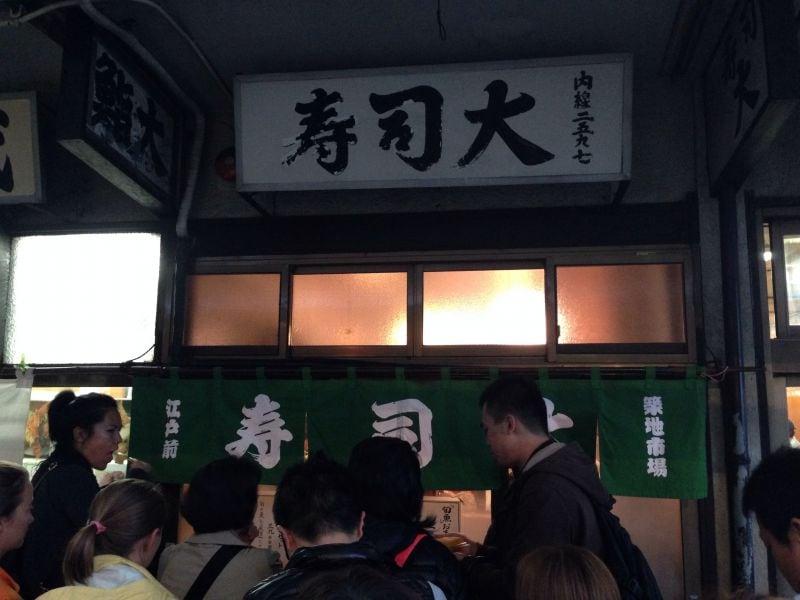 築地 寿司大