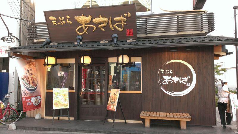 天ぷら あきば 溝の口店