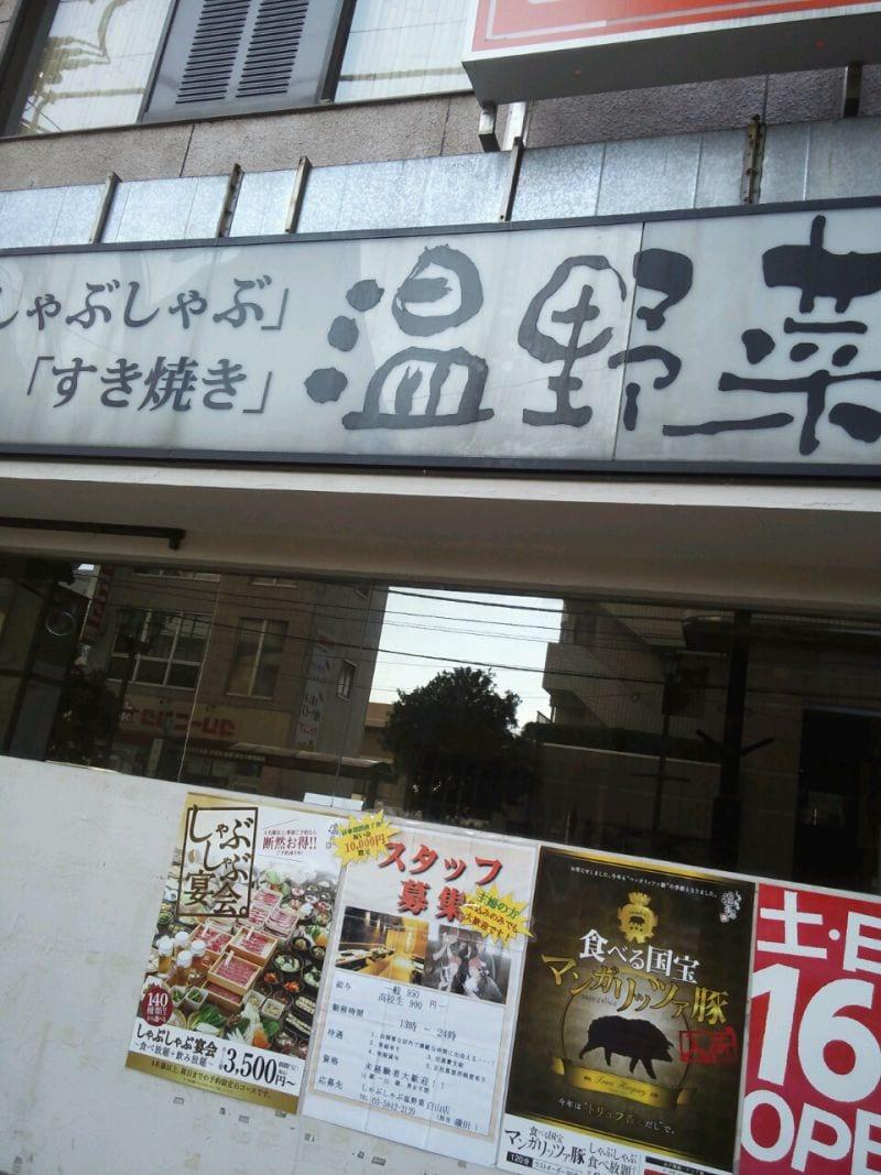 しゃぶしゃぶ温野菜 白山店