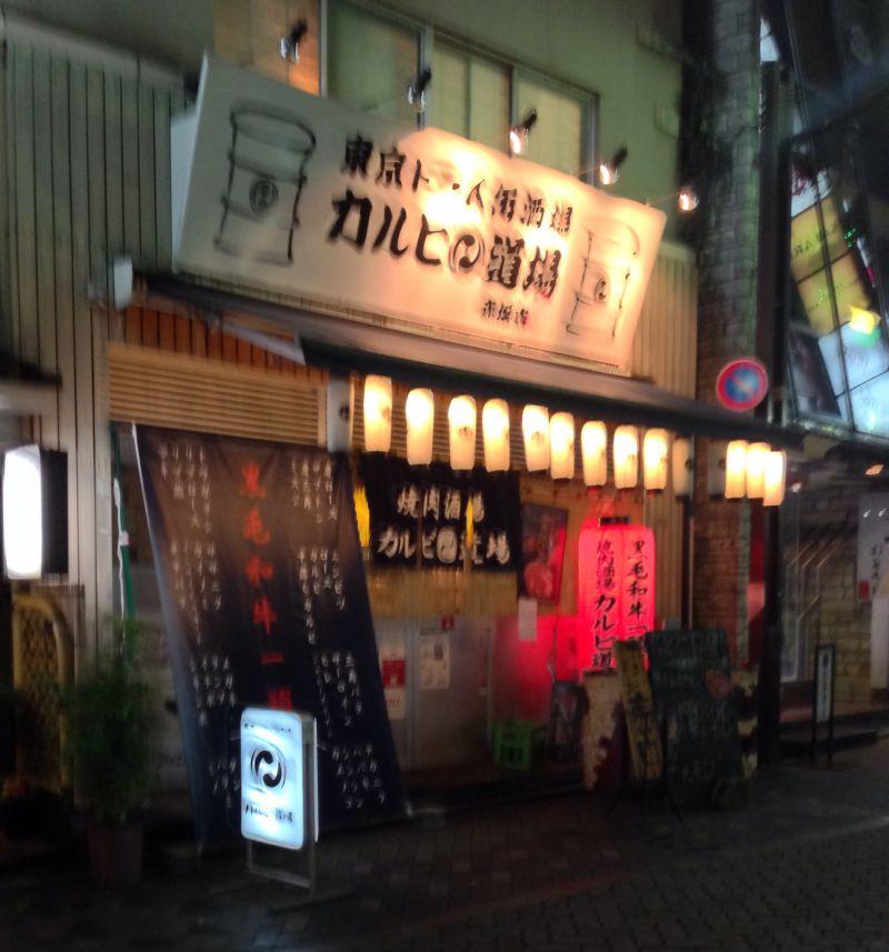 東京ドラム缶酒場 カルビ道場 赤坂店