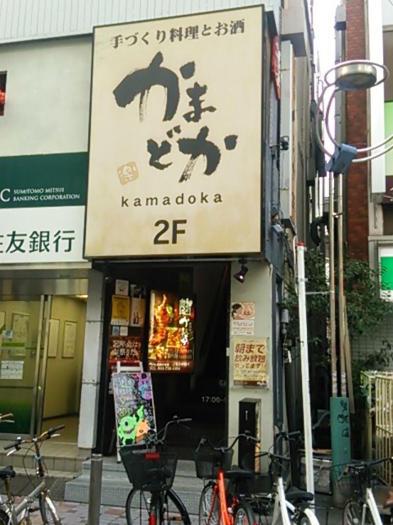 熟成焼鳥 居酒屋 かまどか 武蔵小杉店