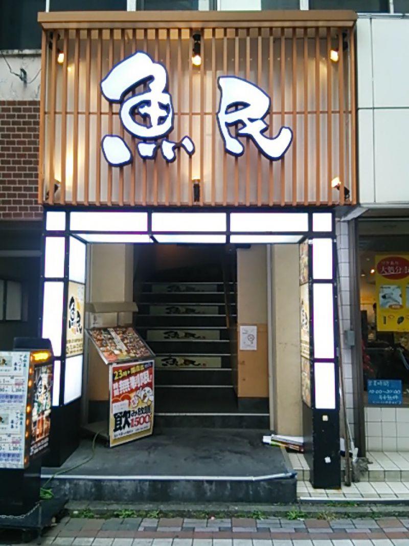 魚民 武蔵小杉店