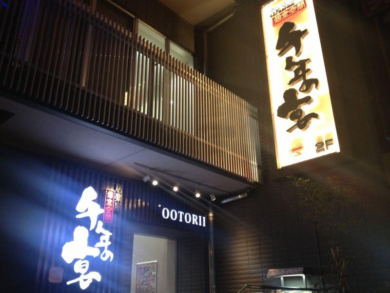 千年の宴 大鳥居東口駅前店の口コミ