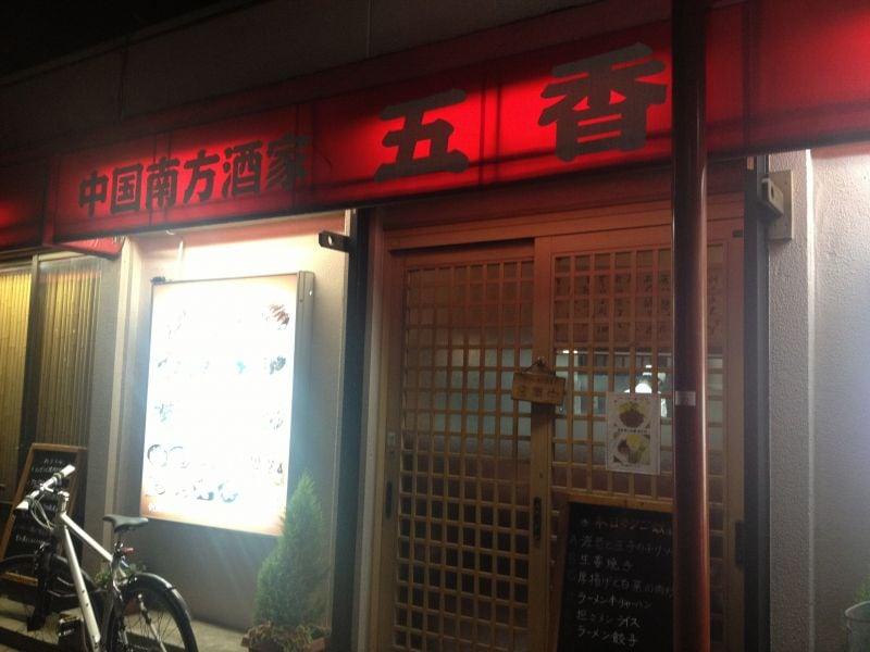 中国南方酒家 五香