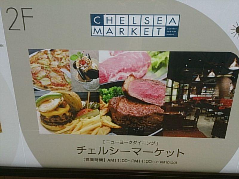 チェルシーマーケット アトレ秋葉原