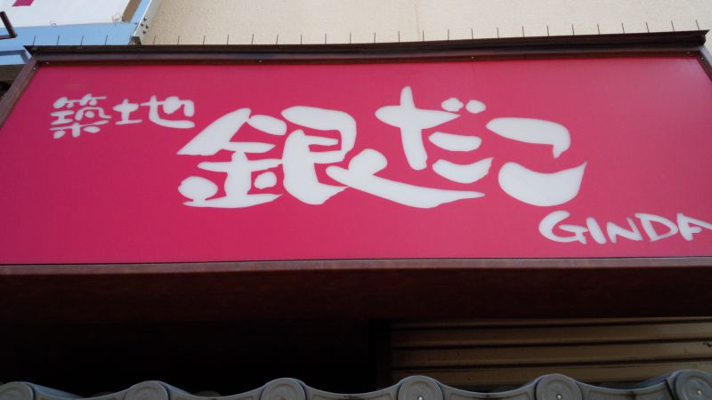 築地銀だこ イオン西新井店