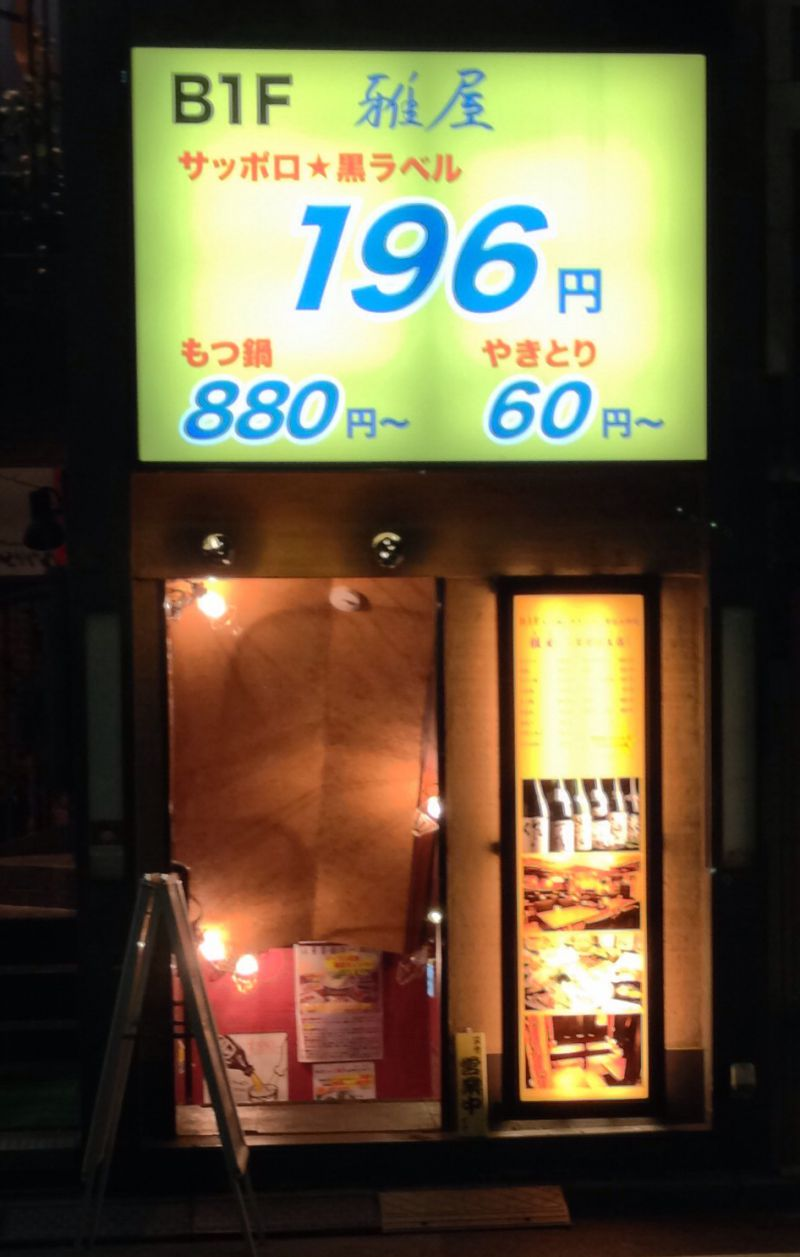 雅屋 溜池山王店