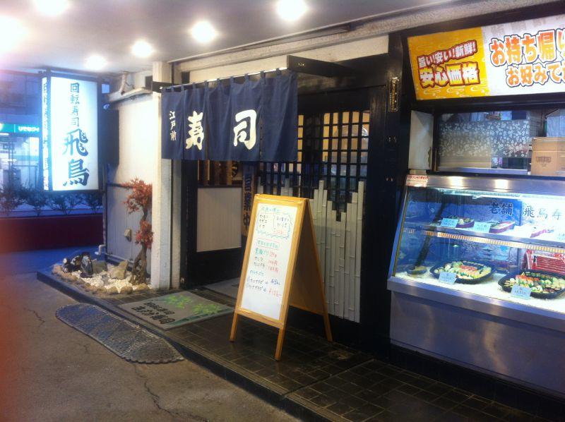 回転寿司 飛鳥 2号店の口コミ