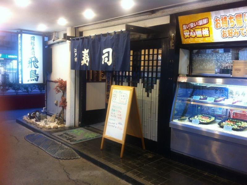 回転寿司 飛鳥 2号店
