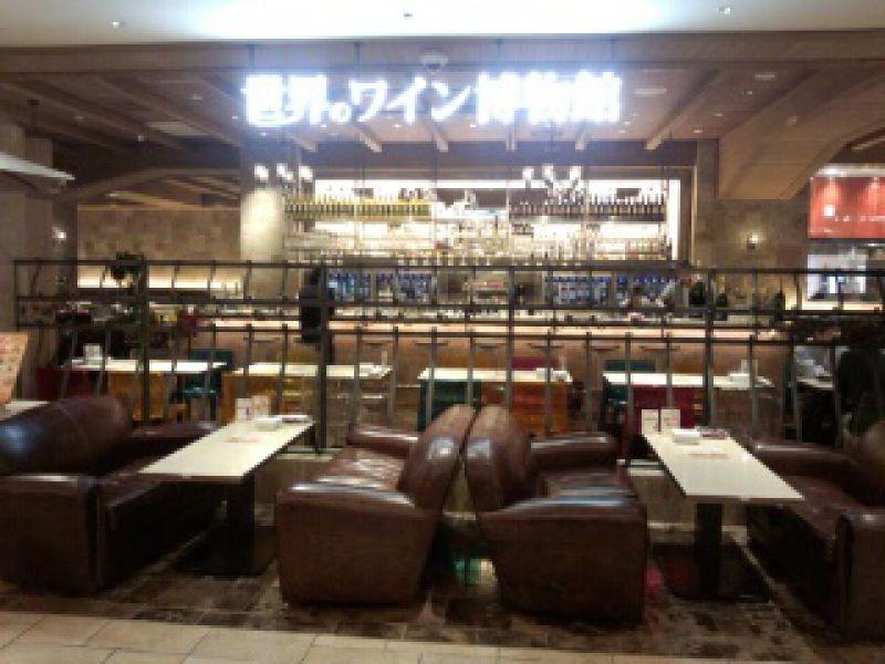 世界のワイン博物館 グランフロント大阪店の口コミ