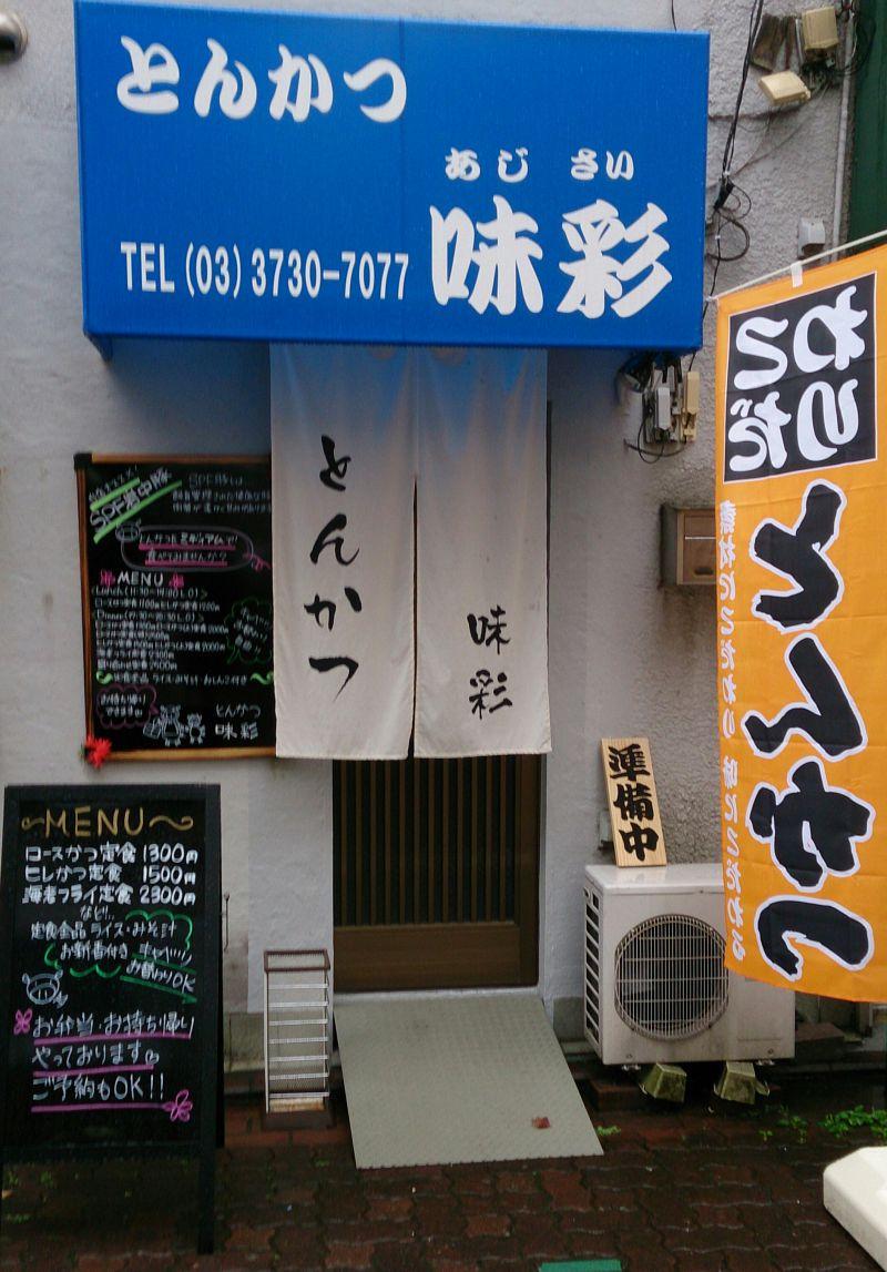とんかつ 味彩 蒲田店
